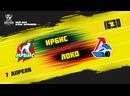 LIVE! 1/2 Кубка Харламова. «Ирбис» – «Локо» 7.04 – 1630