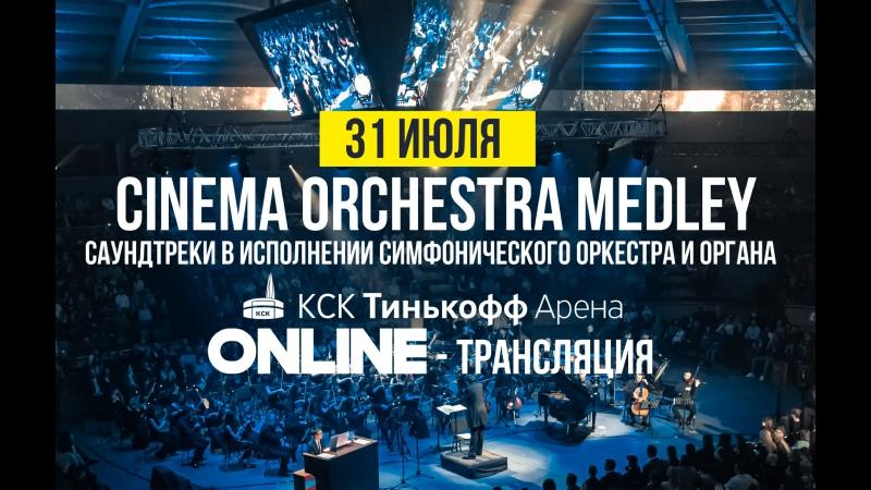 Cinema Orchestra Medley саундтреки в исполнении симфонического оркестра и органа