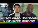 Воров в законе в России больше нет