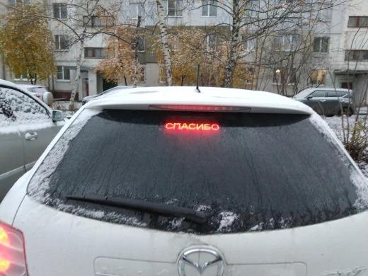 Спасибка на заднее стекло авто -