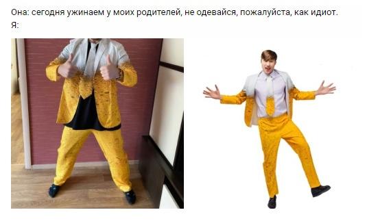 Костюм пенного -