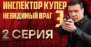 Инспектор Купер-3. Невидимый враг - 2-я серия