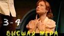 Сильный фильм про бывшую заключенную 3-4 Высшая мера Мама в законе Русские детективы