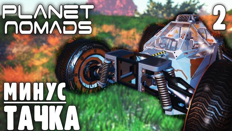 Просрал Машину - 02 - Planet Nomads на русском
