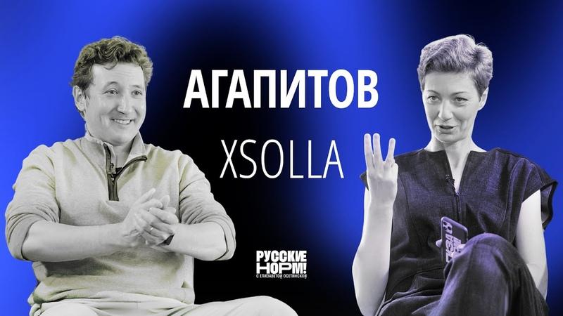 Неизвестный миллиардер. Как CEO Xsolla построил бизнес стоимостью $3 млрд на платежах в видеоиграх