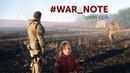 Ексклюзив! WAR NOTE ЛИШЕ 2 ГОДИНИ В ДОСТУПІ - дивитись онлайн