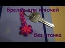 Плетение фигурки Цветочек из резинок на рогатке