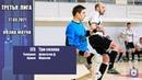 Третья лига 2020/21. LTS - Три сезона 22