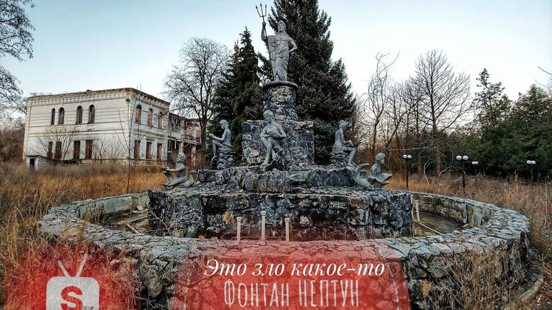 Фонтан Нептун - Славкурорт | Аж моторошно
