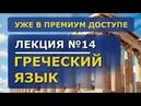 ГРЕЧЕСКИЙ ЯЗЫК ЛЕКЦИЯ № 14 ТРЕЙЛЕР Предпрошедшее, перфект, языковые игры