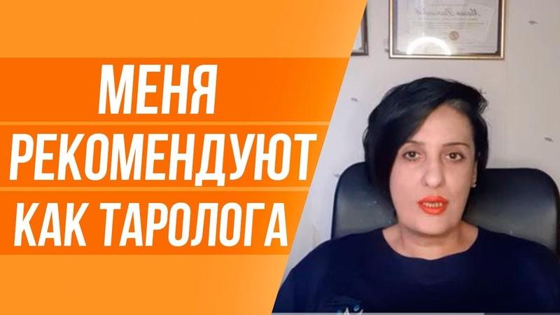 Отзыв Валентины Барбакадзе о Тарологе ЮЛИИ БУЛЬБАШ и её ШКОЛЕ ТАРО ГУРУ