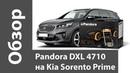 Защита от угона и комфорт - Pandora DXL 4710 на Kia Sorento Prime