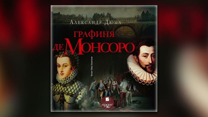 Александр Дюма Графиня де Монсоро аудиокнига