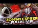 ЭКСКЛЮЗИ́ВНЫЙ ЗОМБИ РП СЕРВЕР В GTA 5 RP GTA 5 RP Deadstar Zombie Mod RAGE MP