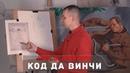 ТАЙНА Кода Да Винчи ENG SUB - А. Рыжкин