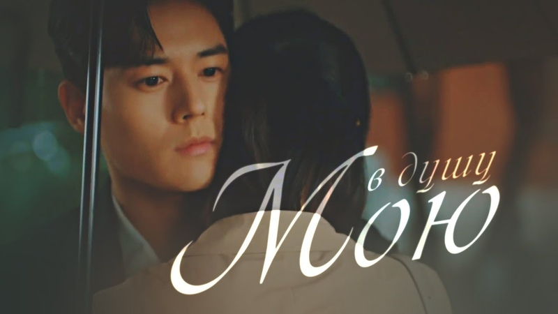 Больше, чем друзья - В душу мою (On Joon Soo Kyung Woo Yeon) || Number of Cases