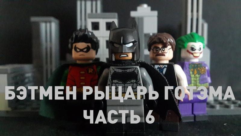 BATMAN GOTHAM KNIGHT Part 6 БЭТМЕН РЫЦАРЬ ГОТЭМА Часть 6