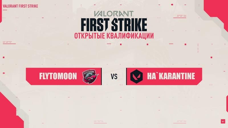 16 11 2020 RU VALORANT FirstStrike Open Qualifications FlyToMoon vs NA`KARANTINE bo3 @cracken52