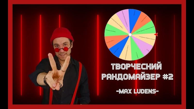 Творческий Рандомайзер (Серия 2) Max Ludens