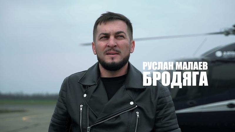 Руслан Малаев - Бродяга (teaser HD)