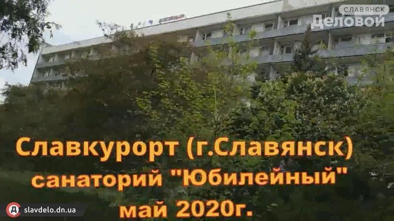 Славкурорт (г. Славянск)санаторий Юбилейный май 2020г.