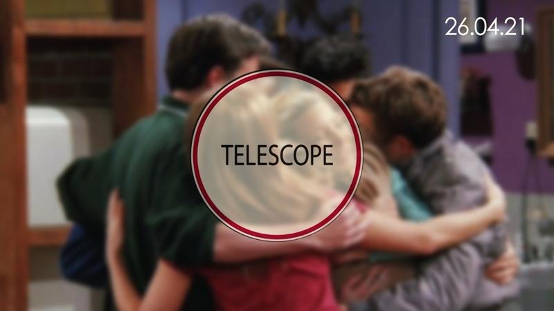 TELESCOPE21 - День объятий