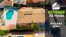 Большой дом в городе La Nucia, Испания, средиземноморский стиль, продажа недвижимости в Испании