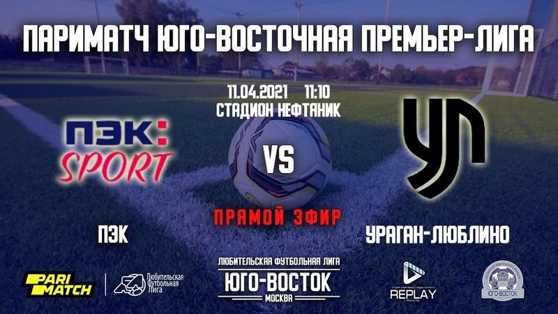 Париматч Юго-Восточная Премьер-лига. 7-й тур. ПЭК vs Ураган-Люблино