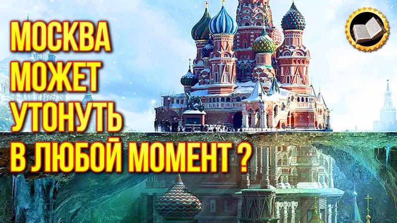 Древнее подземное море под Москвой Подземные моря Земли