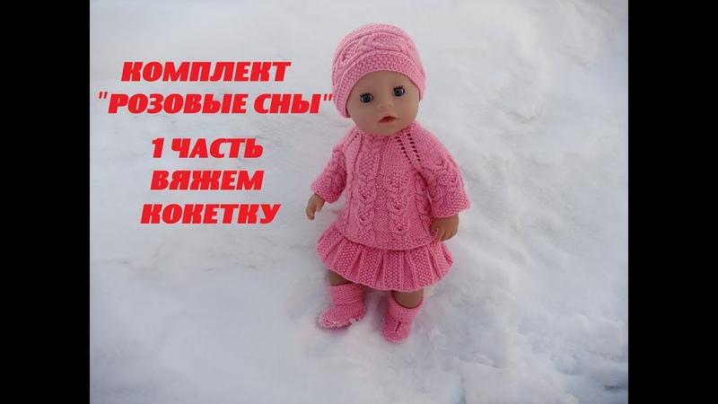 1 часть ВЯЖЕМ КОКЕТКУ.КомплектРОЗОВЫЕ СНЫна BABY BORN 43смОдежда для кукол крючком и спицами