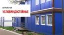 В Подмосковье военным выделили служебные квартиры в домах-бытовках