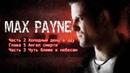 Max Payne Часть 2 Холодный денб в аду Глава 5 Ангел смерти Часть 3 Чуть ближе к небесам