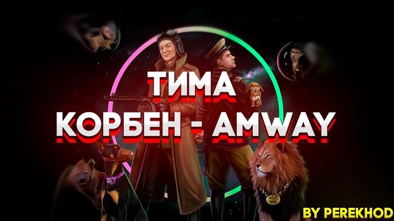 ТИМА КОРБЕН - AMWAY921 by Perekhod