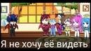 Друзья ангелов 3-ий сезон 4-ая серия финал Gacha Life