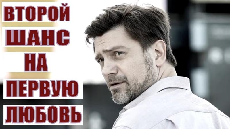 ВТОРОЙ ШАНС НА ПЕРВУЮ ЛЮБОВЬ 1 2 3 4 серия 2020 обзор на сериал