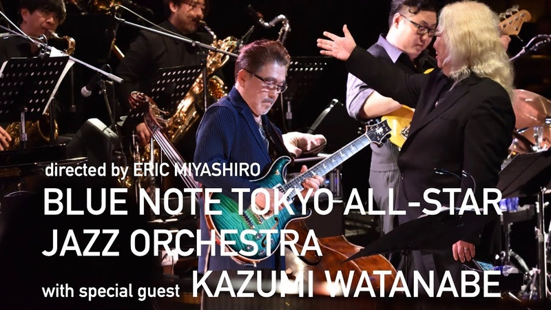 BLUE NOTE TOKYO ALL-STAR JAZZ ORCHESTRA with KAZUMI WATANABE Live Streaming 2020
