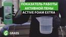 Активная пена GRASS Active Foam Extra