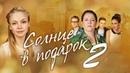 Солнце в подарок 2 сезон 1 серия Мелодрама 2020 Россия-1 Дата выхода и анонс