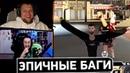 ЛЮТЫЕ приколы в ИГРАХ - WDF 217 - РЕАКЦИЯ ДЕЗЕРТОДА