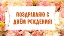 Красивое поздравление с Днем рождения женщине в стихах с розами. Музыкальная открытка, плейкаст