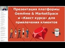 03.02.21 Презентация платформы Gem4me MarketSpace и Квест-курса для привлечения клиентов.