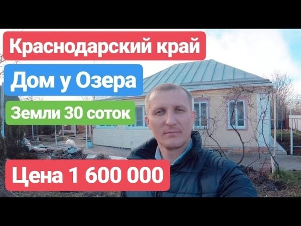 Дом у Озера Цена 1 600 000 80 кв м Недвижимость в Белореченске