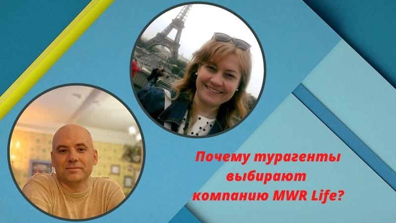 Почему турагенты выбирают компанию MWR Life Интервью Диана Кобзаренко
