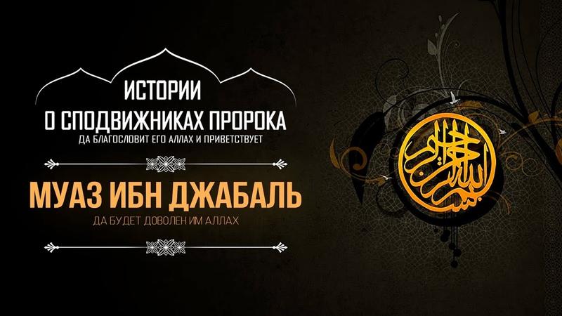 Муаз ибн Джаббаль Он создал из своих сверстников группу по разрушению идолов