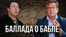 Николай Платошкин Шерлоку Холмсу из Следственного комитета сообщаем - гоните чужие бабки взад
