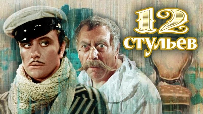 12 стульев Марк Захаров 1976