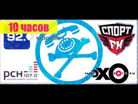Пранк атака на разные радио 10 ЧАСОВ