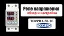 Реле напряжения Tomzn TOVPD1-60-EC . Обзор и настройка. Достойный конкурент Zubr \ Rbuz.