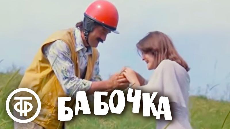 Бабочка. Из цикла комедийных короткометражных фильмов Дорога (1977)