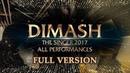 ПОЛНАЯ ВЕСИЯ. ДИМАШ / DIMASH - THE SINGER 2017 - All Performances / Все Выступления FULL VERSION